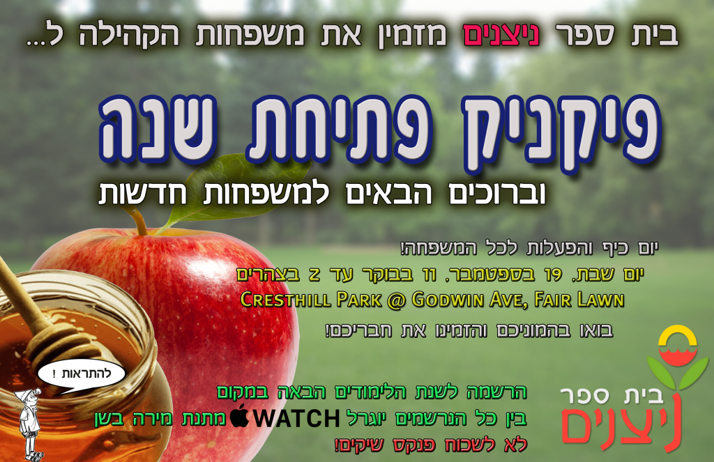 nitzanim-Year-Opening 2015